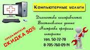 Компьютерные услуги (Выезд бесплатный)