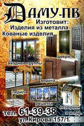 Двери, заборы, ворота, решетки, кованые изделия в Павлодаре