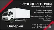 Грузоперевозки до 7 тонн (40м.куб)