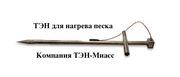 ТЭН для нагрева песка на стройке,  строительные тэны,  Павлодар
