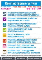 Компьютерные услуги / Услуги программиста / Установка Windows