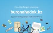 Бюро находок Павлодар