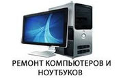 Ремонт компьютеров в Павлодаре,  ремонт ноутбуков.