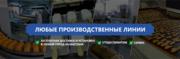 Производственные линии в Павлодаре