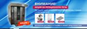 Мини ротационная печь в Павлодаре