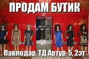 Продам бутик в ТД «Артур-5». Павлодар.