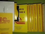 Профессиональная версия 1С: Предприятие 8,  лицензия,  ключ и 6 книг