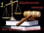 Юридические услуги для населения и бизнеса