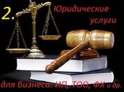 Бизнес-адвокат:юридические услуги для ИП,  ТОО,  ФХ