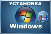 Установка Windows XP, 7, 8
