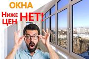 Пластиковые окна,  балконы и откосы по самым выгодным в городе ценам!