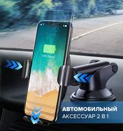 Инновационный автомобильный держатель телефона