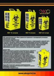Коробка (контейнер) Безопасной утилизации (КБУ)