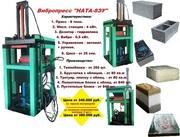 Вибропресс 8 тонн по производству теплоблоков,  брусчатки,  блоков с обл