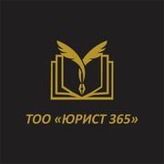 Юридическая компания ТОО
