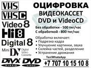 Оцифровка (перезапись) видеокассет на флешку