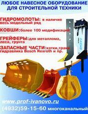Навесное оборудование,  запчасти к экскаваторам и бульдозерам